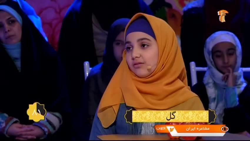 مشاعره ایران / 29 مهر 98