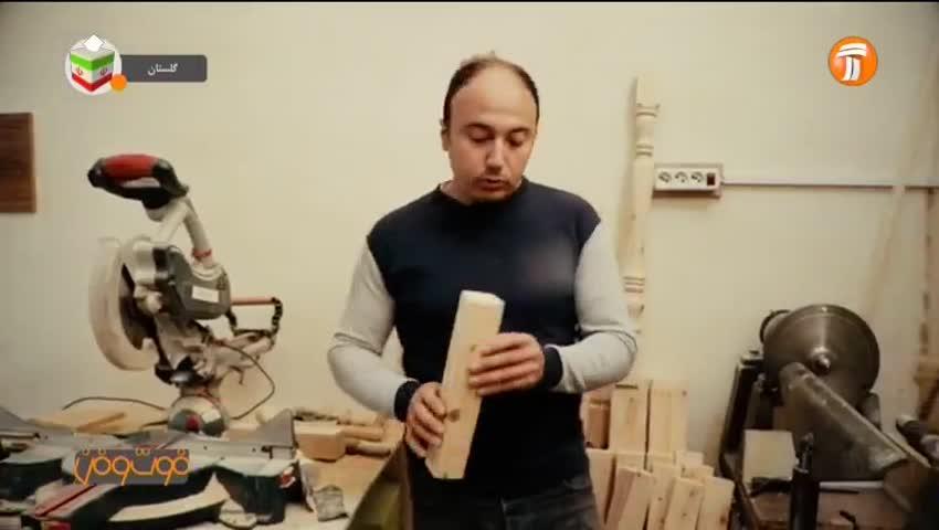 فوت و فن / 28 بهمن