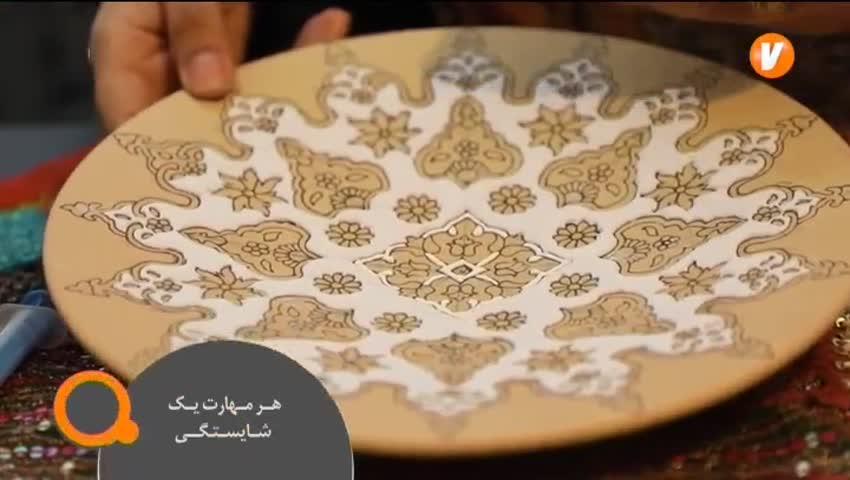 فوت و فن / 29 بهمن