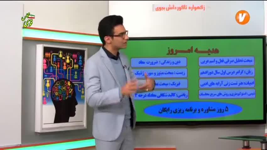 مسیر برتر / 3 اسفند
