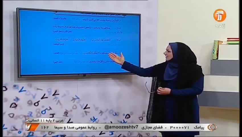 ویدیو آموزشی درس 3 عربی یازدهم علوم تجربی
