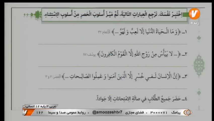 ویدیو اموزشی درس4 عربی دوازدهم تجربی بخش1
