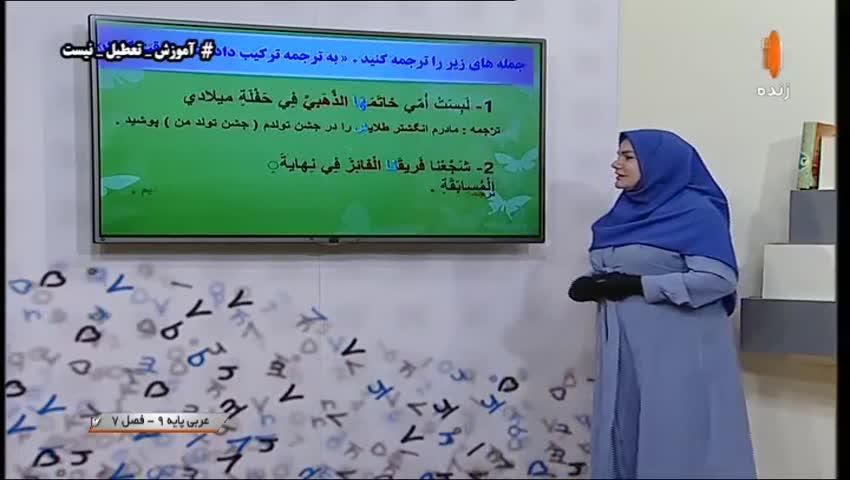 ویدیو آموزشی درس 7 عربی نهم