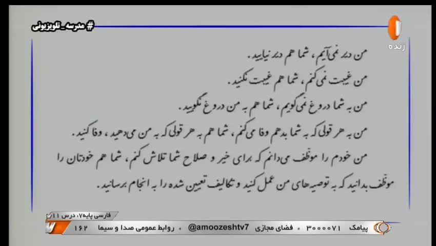 ویدیو آموزش درس11 فارسی هفتم