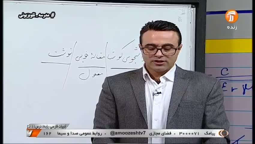 ویدیو آموزشی درس11 فارسی هشتم