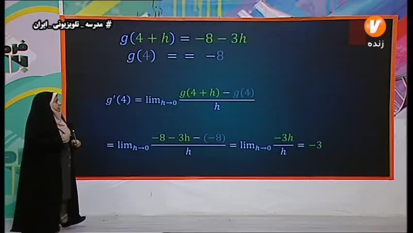 ویدیو آموزش درک مفاهیم مشتق ریاضی دوازدهم هنرستان