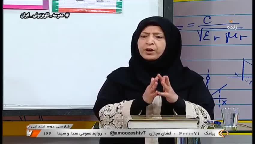 دانلود آموزش فارسی پایه دوم ابتدایی شبکه آموزش سیما