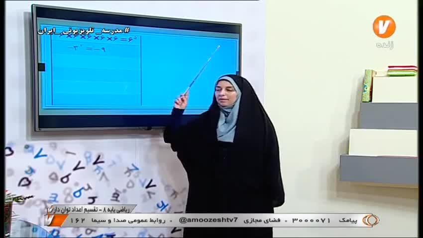 ویدیو آموزش فصل 7 ریاضی هشتم بخش1