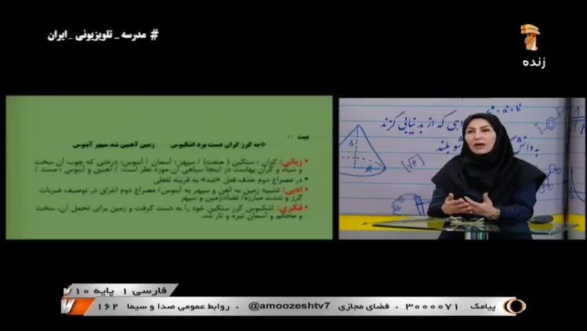 ویدیو آموزش درس 12 فارسی دهم