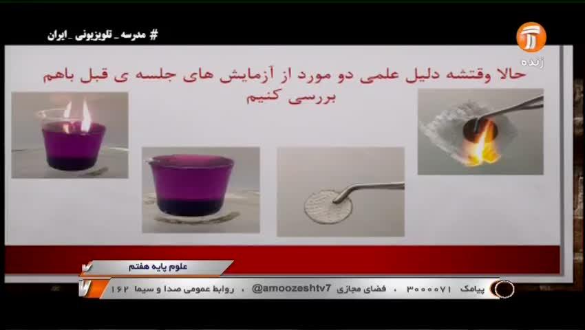 ادامه ویدیو آموزش فصل10 علوم هفتم