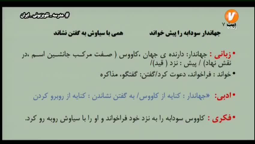 ویدیو آموزش درس12 فارسی دوازدهم