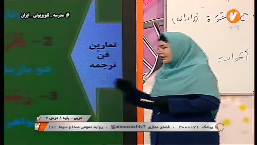 ویدیو آموزش درس 7 عربی هشتم بخش دوم