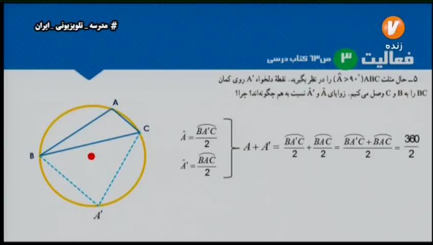 ویدیو آموزش فصل 3 هندسه یازدهم