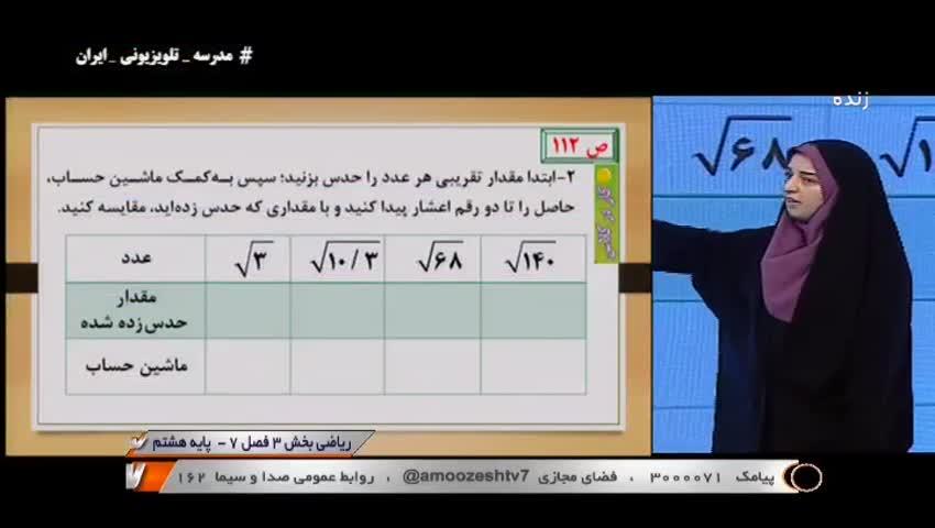ویدیو آموزشی  فصل 7 ریاضی هشتم بخش 2