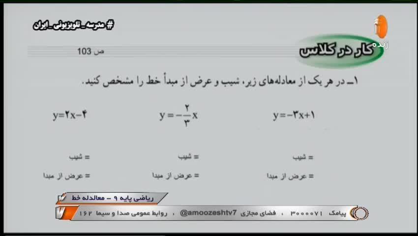 ادامه ویدیو آموزش معادله خط ریاضی نهم