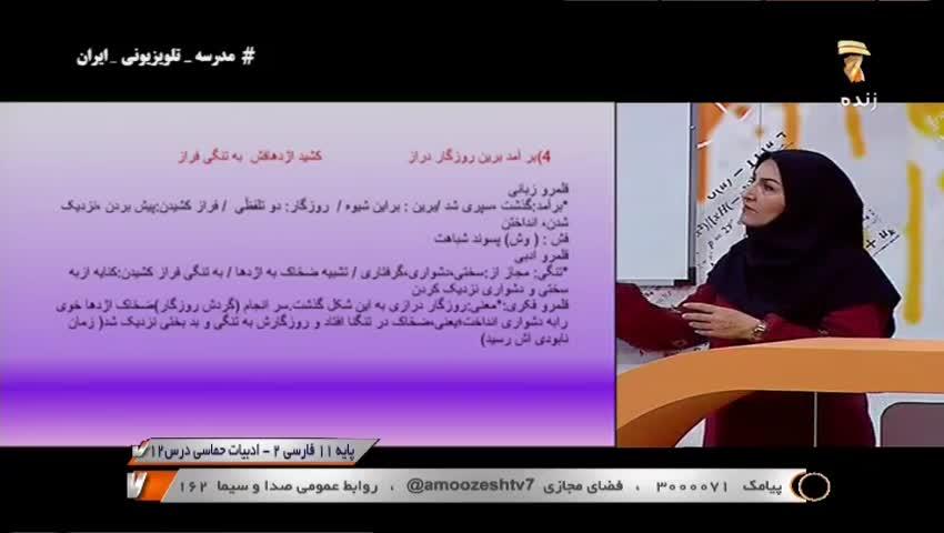 ویدیو آموزش درس12 فارسی یازدهم