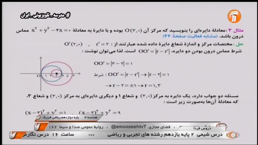 ویدیو آموزش فصل 2 هندسه دوازدهم بخش 2