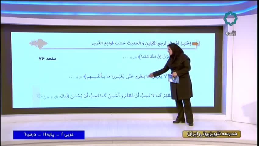 ویدیو آموزش درس6 عربی دهم انسانی بخش 1