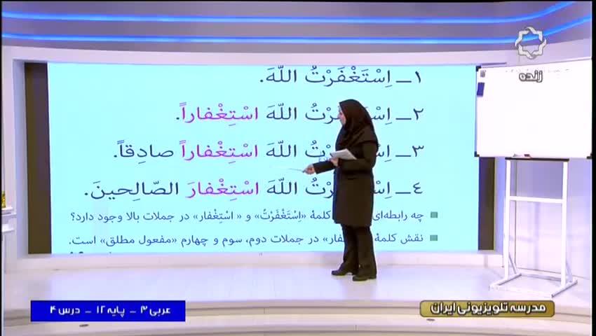 ویدیو آموزش درس4 عربی دوازدهم انسانی