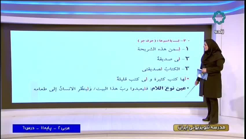 ویدیو آموزش درس6 عربی یازدهم انسانی بخش 2