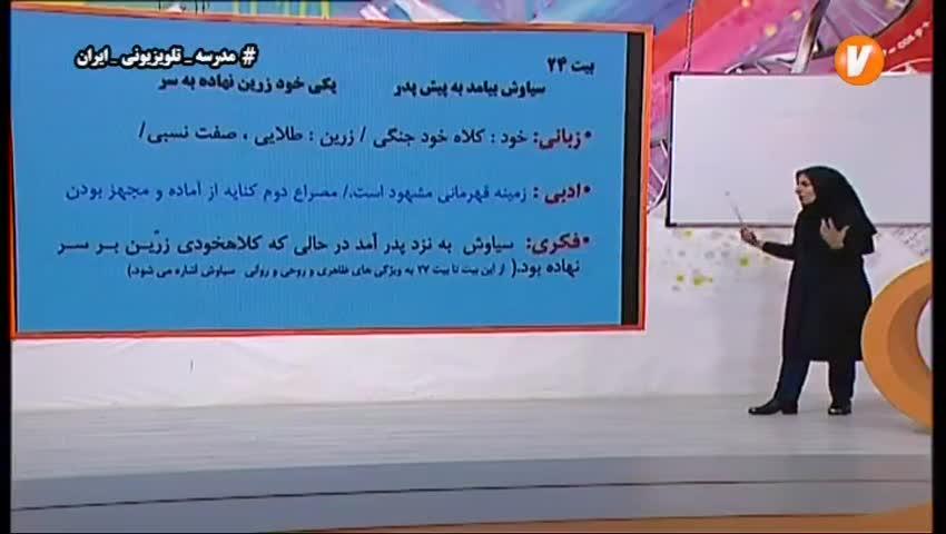 ادامه ویدیو آموزشی درس12 فارسی دوازدهم