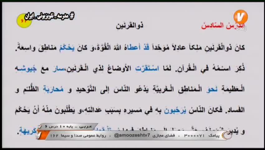 ویدیو آموزش درس6 عربی دهم بخش دوم