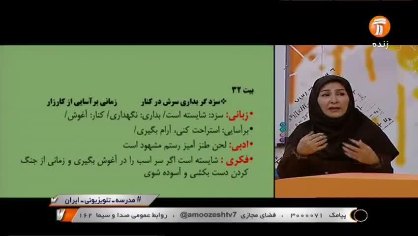 ویدیو آموزش درس 12 فارسی دهم بخش دوم