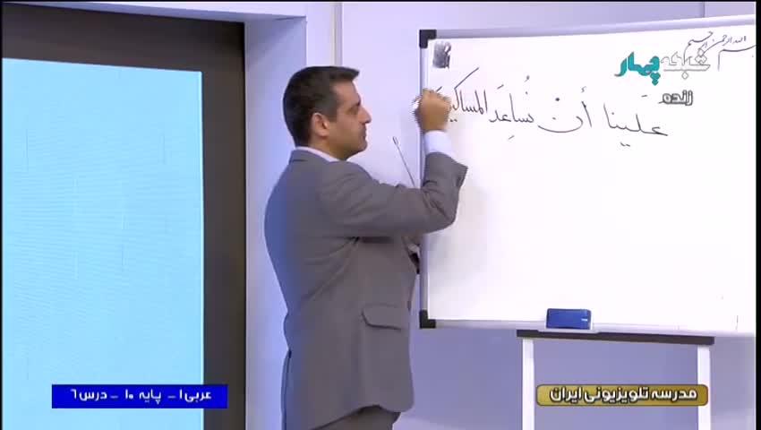 ویدیو آموزش درس6 عربی دهم بخش 3