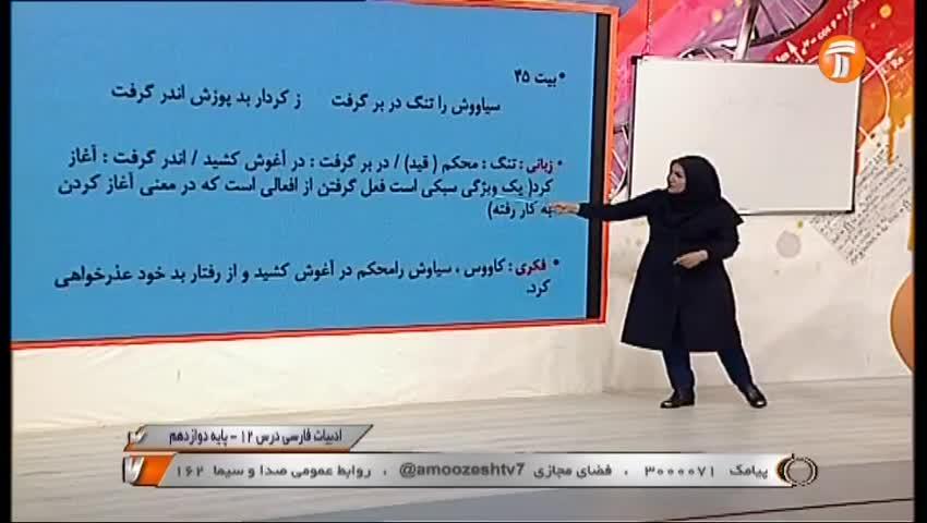 ویدیو آموزش درس12 فارسی دوازدهم بخش 3