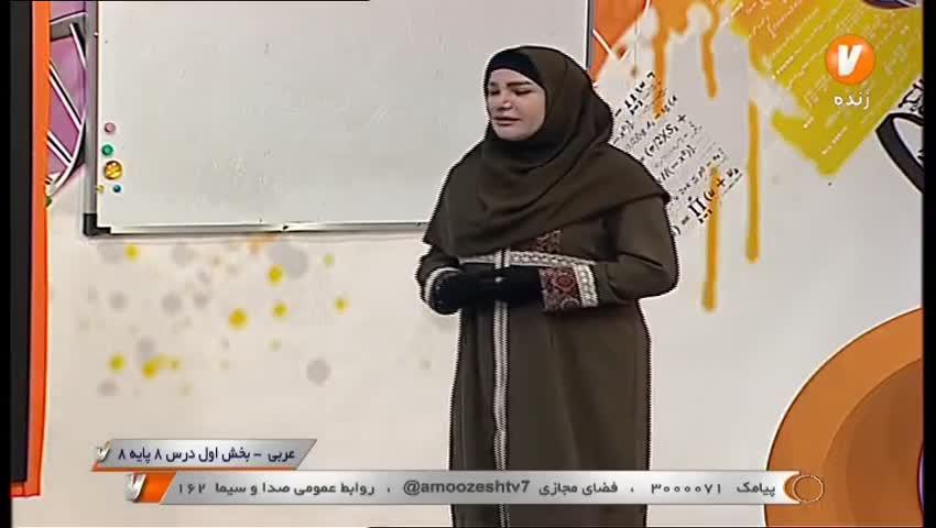 ویدیو آموزش درس 8 عربی هشتم