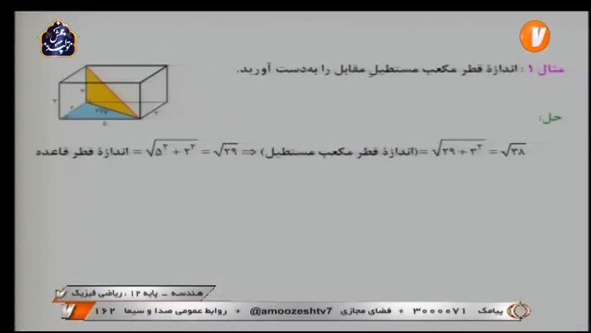 ویدیو آموزش فصل 3 هندسه دوازدهم بخش1