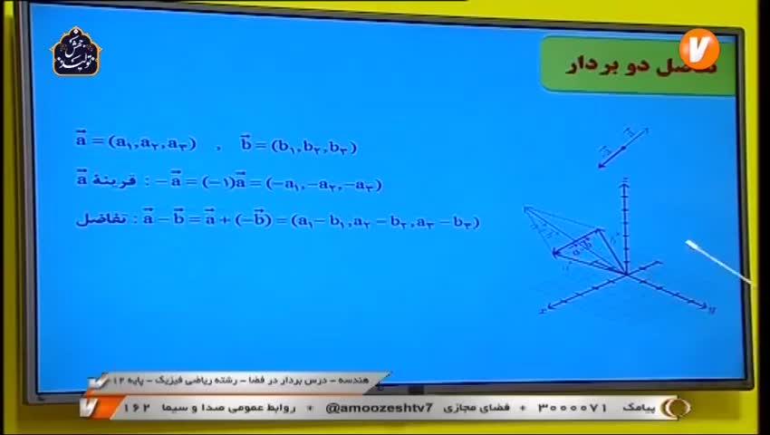 ویدیو آموزش فصل 3 هندسه دوازدهم بخش 3
