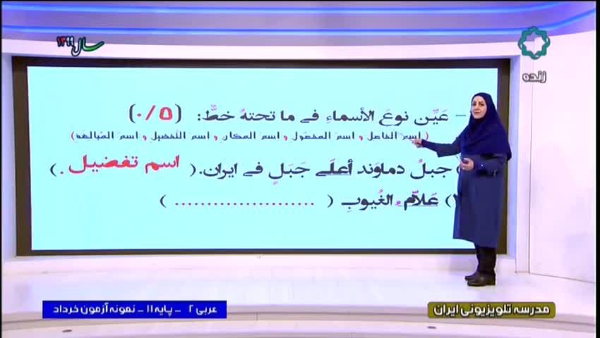 ویدیو حل سوالات خرداد عربی یازدهم انسانی