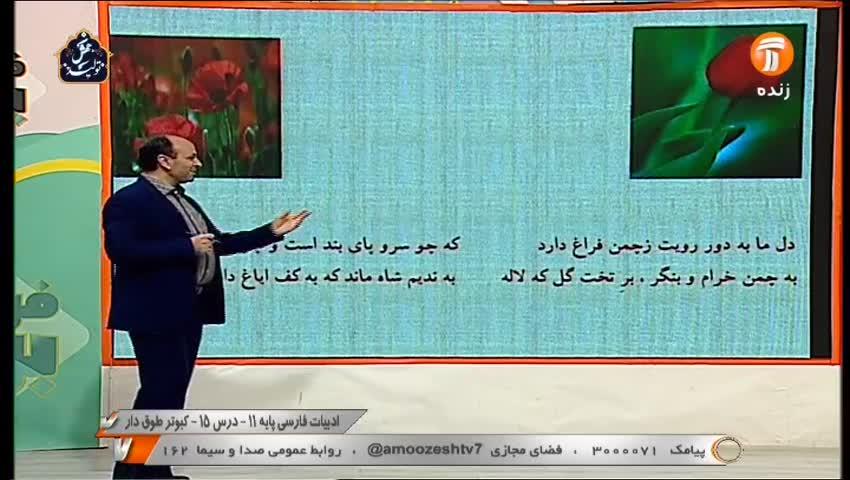 ویدیو آموزش درس 15 فارسی یازدهم