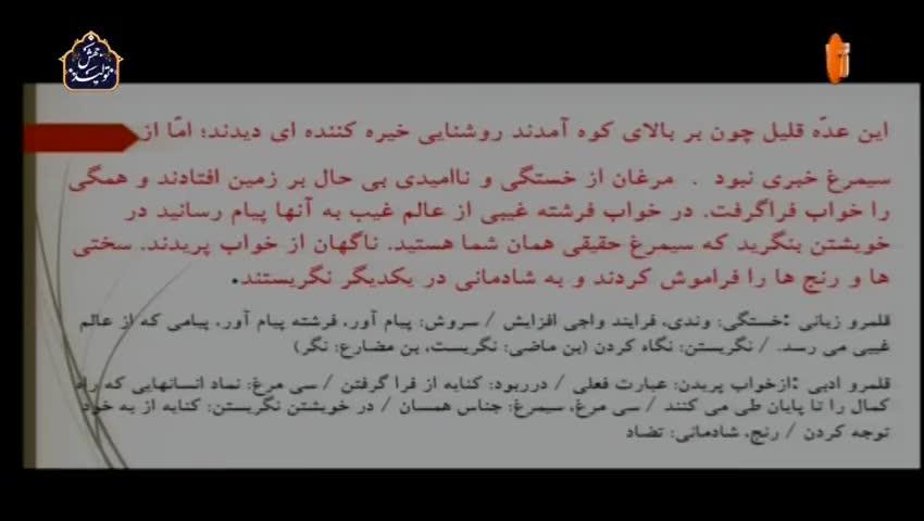 ویدیو آموزش درس 14 فارسی دوازدهم بخش 4