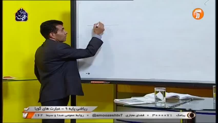 ویدیو آموزش فصل 7 ریاضی نهم بخش 5