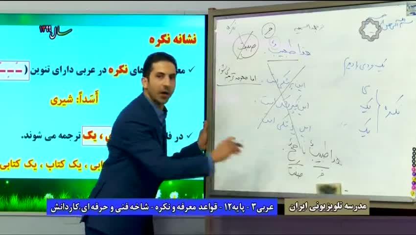 ویدیو آموزش درس 3 عربی دوازدهم