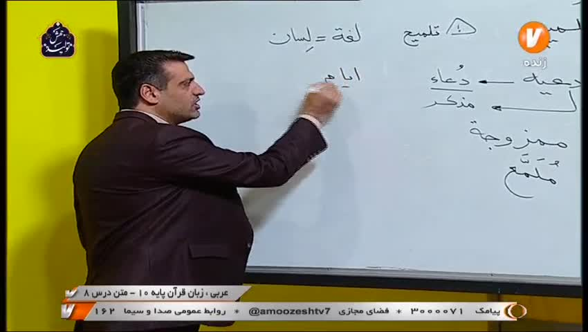 ویدیو آموزشی درس 8 عربی دهم بخش 3