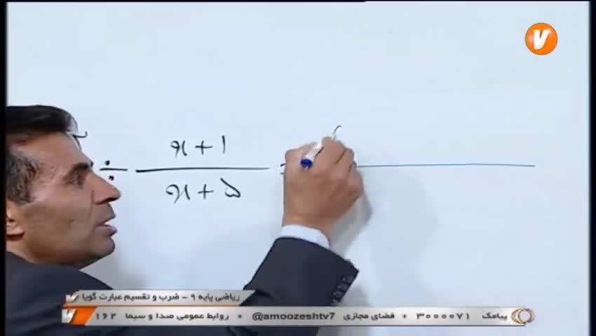 ویدیو آموزش فصل 7 ریاضی نهم بخش 6