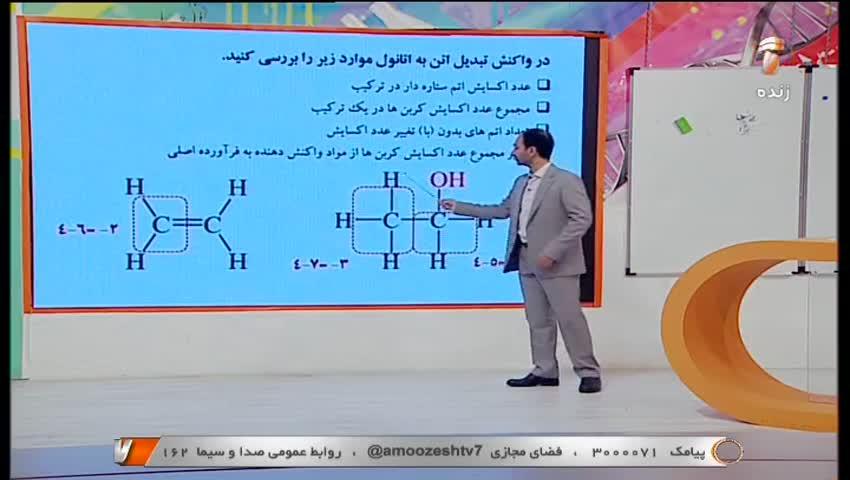 ویدیو آموزش فصل 4 شیمی دوازدهم بخش 8