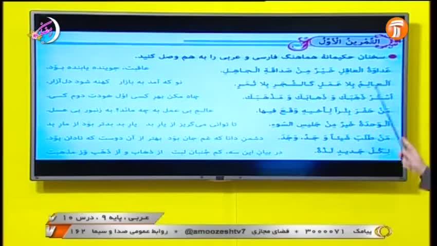ویدیو آموزش درس 10 عربی نهم بخش 2
