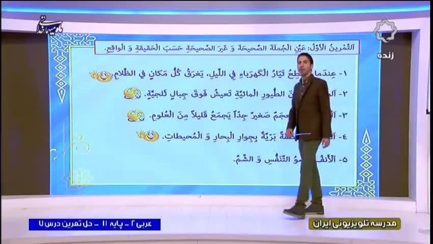 ویدیو آموزش درس 7 عربی یازدهم انسانی