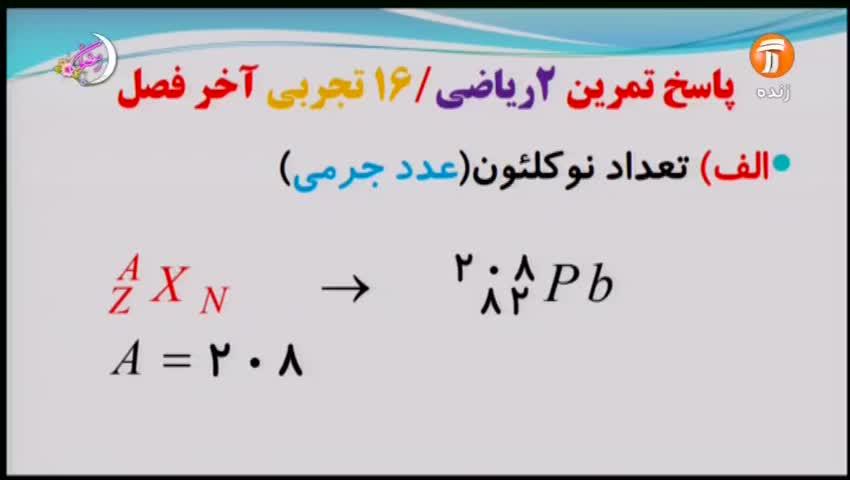 ویدیو آموزش فصل 4 فیزیک دوازدهم تجربی بخش 8