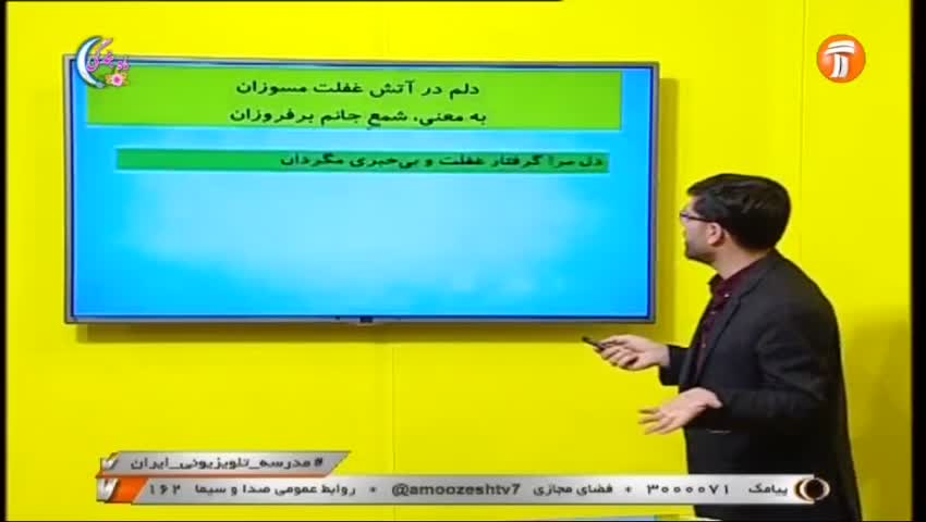 ویدیو آموزش روانخوانی فصل 6 فارسی هفتم