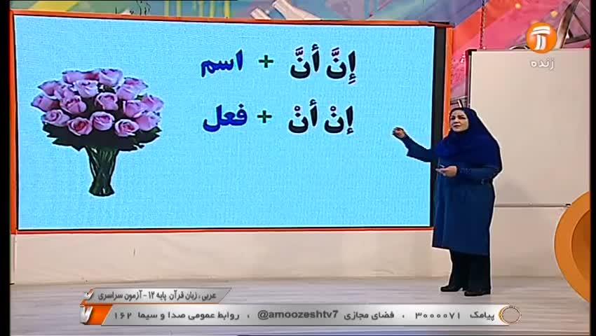 ویدیو حل آزمون سراسری عربی دوازدهم