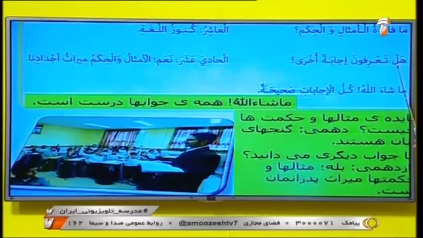 ویدیو آموزش درس 10 عربی هشتم بخش 2