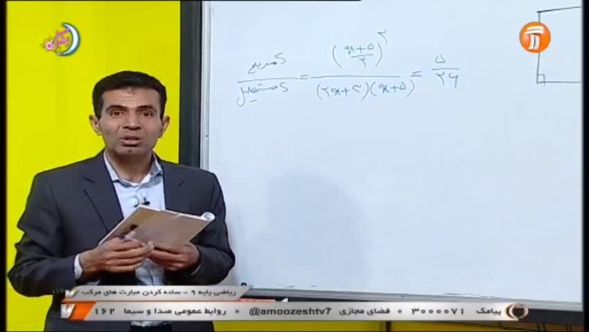 ویدیو آموزش فصل 7 ریاضی نهم بخش 8