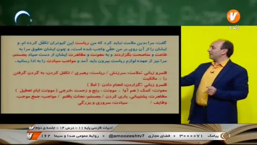 ویدیو آموزش درس 15 فارسی یازدهم بخش 2