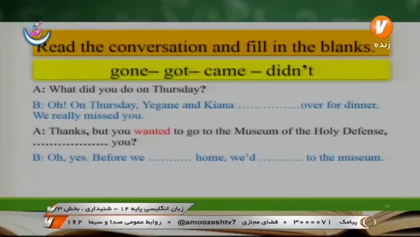 ویدیو آموزش بخش شنیداری زبان انگلیسی دوازدهم