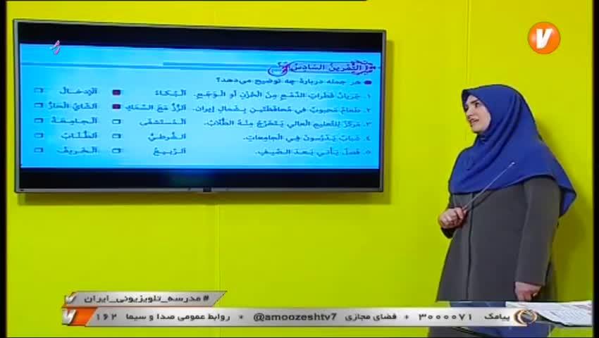 ویدیو آموزش درس 10 عربی نهم بخش 3